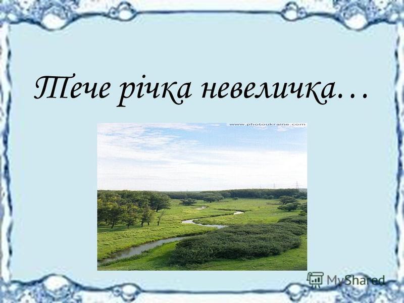 Тече річка невеличка…