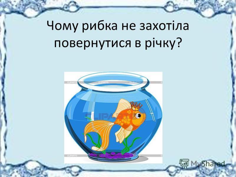 Чому рибка не захотіла повернутися в річку?
