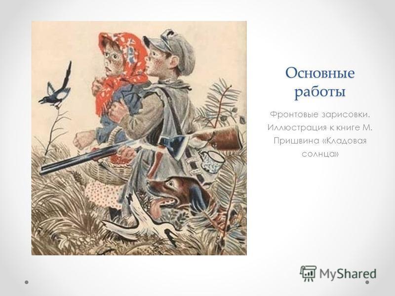 Основные работы Фронтовые зарисовки. Иллюстрация к книге М. Пришвина «Кладовая солнца»