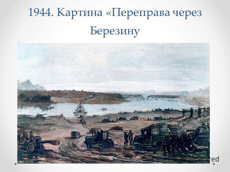 1944. Картина «Переправа через Березину