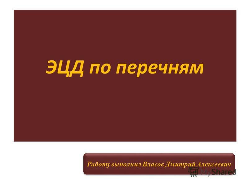 ЭЦД по перечням Работу выполнил Власов Дмитрий Алексеевич