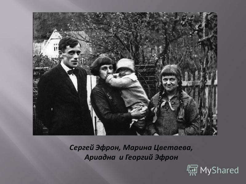 Сергей Эфрон, Марина Цветаева, Ариадна и Георгий Эфрон