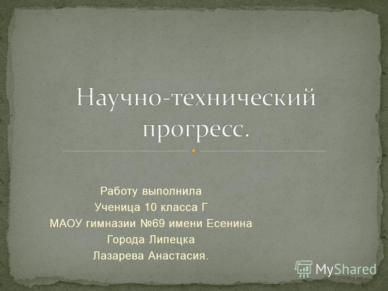 Работу выполнила Ученица 10 класса Г МАОУ гимназии 69 имени Есенина Города Липецка Лазарева Анастасия.