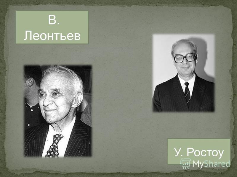 В. Леонтьев У. Ростоу