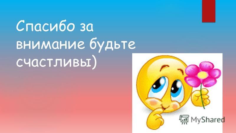 Спасибо за внимание будьте счастливы)