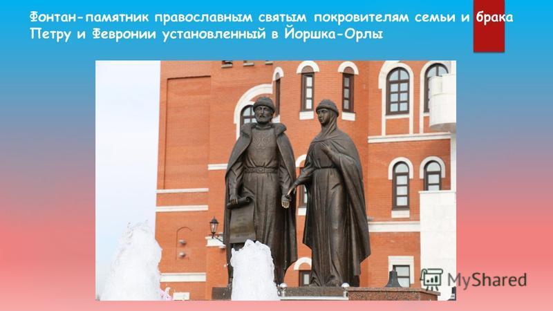 Фонтан-памятник православным святым покровителям семьи и брака Петру и Февронии установленный в Йоршка-Орлы