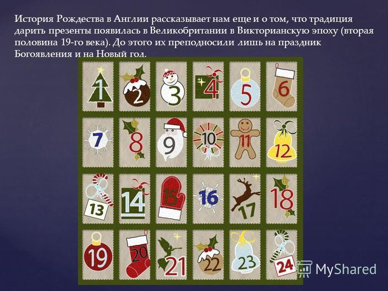 История Рождества в Англии уходит своими корнями в далекое-далекое прошлое. Первые письменные упоминания о том, что праздник отмечали 25 декабря, относятся к 336 году нашей эры. В это время в Риме правил первый христианский император Константин. Никт