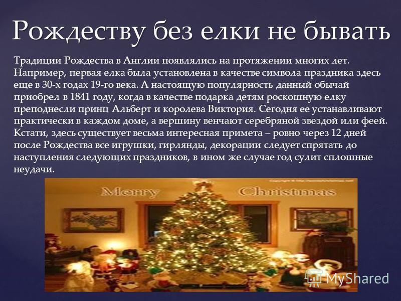 Звон колокольчиков Вы когда-нибудь задумывались, почему двери многих домов украшают венками или изделиями с колокольчиками? Рождество в Англии невозможно без этого атрибута. Традиция эта пошла еще с языческих праздников зимы. В то время считали, что