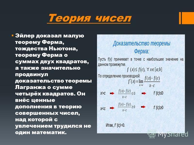 Теория чисел Эйлер доказал малую теорему Ферма, тождества Ньютона, теорему Ферма о суммах двух квадратов, а также значительно продвинул доказательство теоремы Лагранжа о сумме четырёх квадратов. Он внёс ценные дополнения в теорию совершенных чисел, н