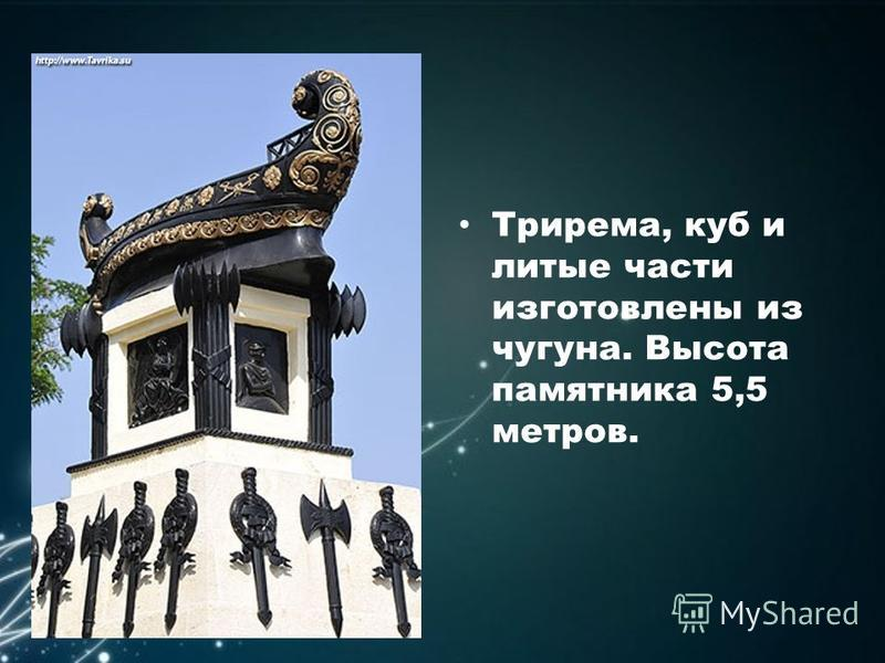 Трирема, куб и литые части изготовлены из чугуна. Высота памятника 5,5 метров.