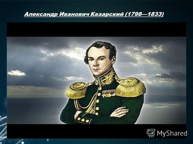 Александр Иванович Казарский (17981833)