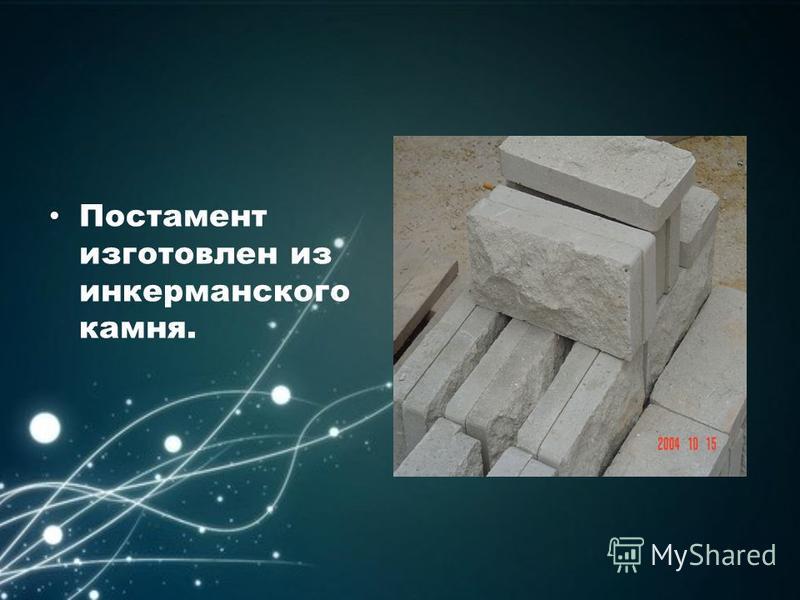 Постамент изготовлен из инкерманского камня.