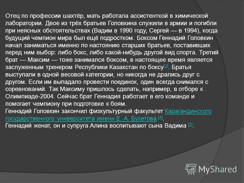 Отец по профессии шахтёр, мать работала ассистенткой в химической лаборатории. Двое из трёх братьев Головкина служили в армии и погибли при неясных обстоятельствах (Вадим в 1990 году, Сергей в 1994), когда будущий чемпион мира был ещё подростком. Бок