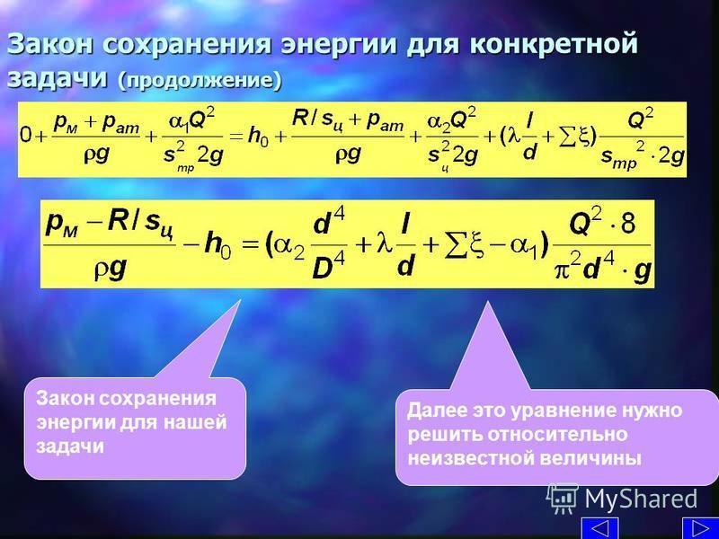 Закон сохранения энергии для конкретной задачи (продолжение) Закон сохранения энергии для нашей задачи Далее это уравнение нужно решить относительно неизвестной величины