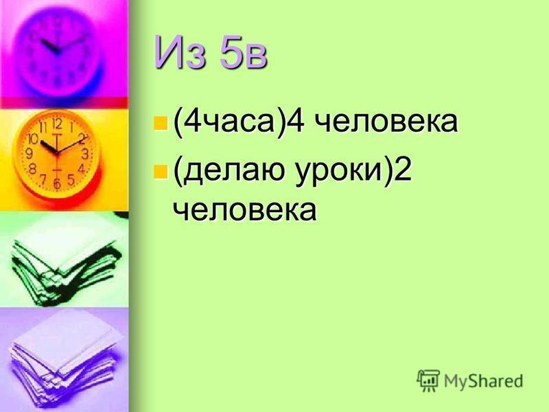 Из 5 б (никак)4 человека (никак)4 человека (много)2 человека (много)2 человека (смотрю телевизор)1 человек (смотрю телевизор)1 человек