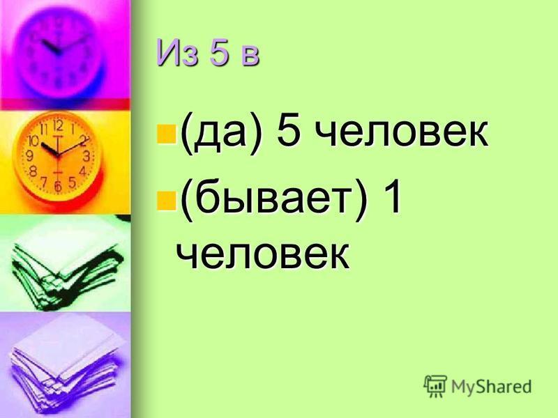 Из 5 б (нет) 2 человека (нет) 2 человека (да) 16 человек (да) 16 человек