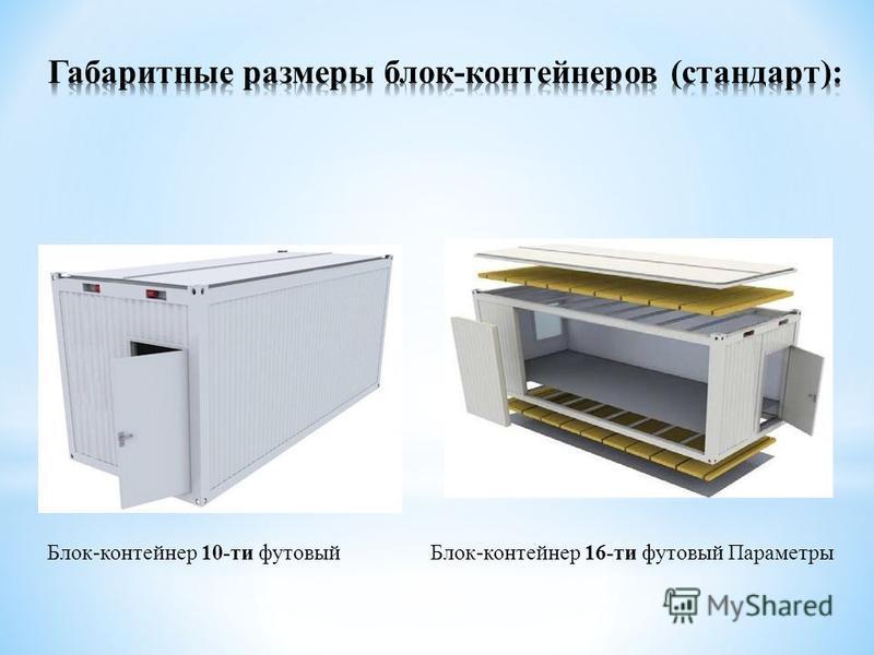 Блок-контейнер 10-ти футовый Блок-контейнер 16-ти футовый Параметры