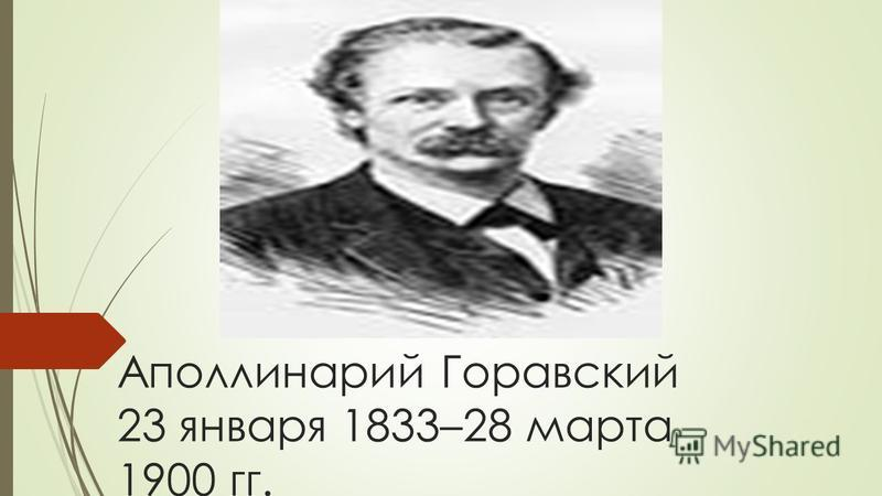 Аполлинарий Горавский 23 января 1833–28 марта 1900 гг.