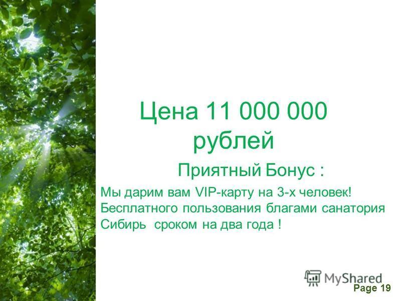 Free Powerpoint Templates Page 19 Цена 11 000 000 рублей Приятный Бонус : Мы дарим вам VIP-карту на 3-х человек! Бесплатного пользования благами санатория Сибирь сроком на два года !