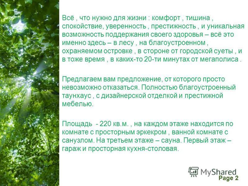 Free Powerpoint Templates Page 2 Всё, что нужно для жизни : комфорт, тишина, спокойствие, уверенность, престижность, и уникальная возможность поддержания своего здоровья – всё это именно здесь – в лесу, на благоустроенном, охраняемом островке, в стор