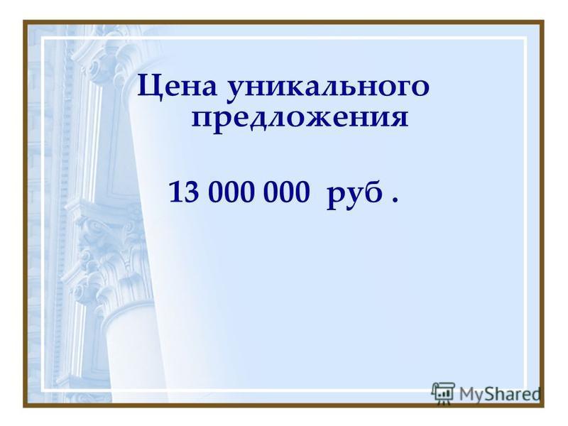Цена уникального предложения 13 000 000 руб.