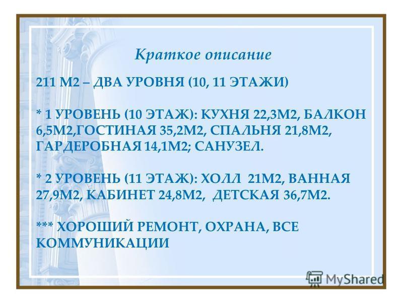 211 М2 – ДВА УРОВНЯ (10, 11 ЭТАЖИ) * 1 УРОВЕНЬ (10 ЭТАЖ): КУХНЯ 22,3М2, БАЛКОН 6,5М2,ГОСТИНАЯ 35,2М2, СПАЛЬНЯ 21,8М2, ГАРДЕРОБНАЯ 14,1М2; САНУЗЕЛ. * 2 УРОВЕНЬ (11 ЭТАЖ): ХОЛЛ 21М2, ВАННАЯ 27,9М2, КАБИНЕТ 24,8М2, ДЕТСКАЯ 36,7М2. *** ХОРОШИЙ РЕМОНТ, ОХ
