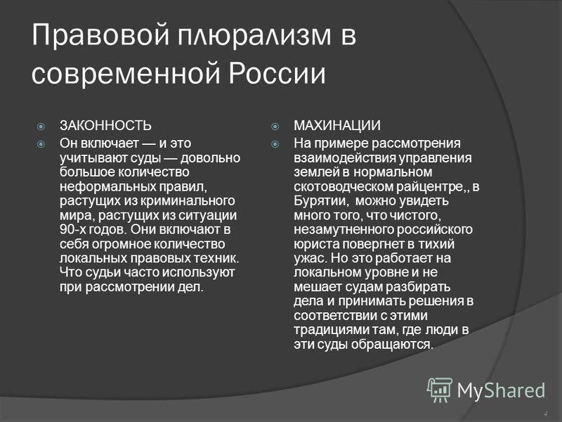 Правовой плюрализм в современной России ЗАКОННОСТЬ Он включает и это учитывают суды довольно большое количество неформальных правил, растущих из криминального мира, растущих из ситуации 90-х годов. Они включают в себя огромное количество локальных пр
