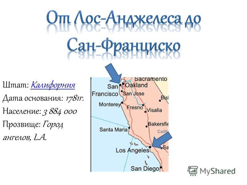 Штат: Калифорния Дата основания: 1781 г. Население: 3 884 000 Прозвище: Город ангелов, L.A.