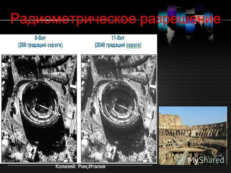 Радиометрическое разрешение Колизей. Рим,Италия