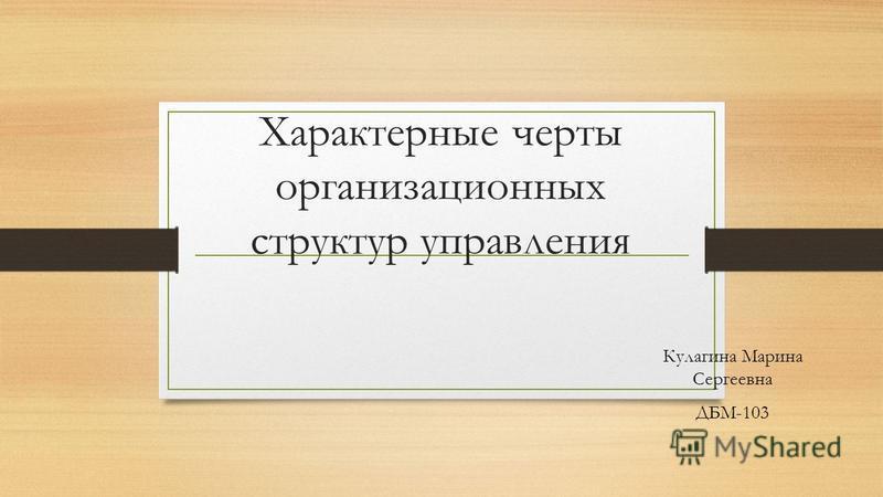 Характерные черты организационных структур управления Кулагина Марина Сергеевна ДБМ-103