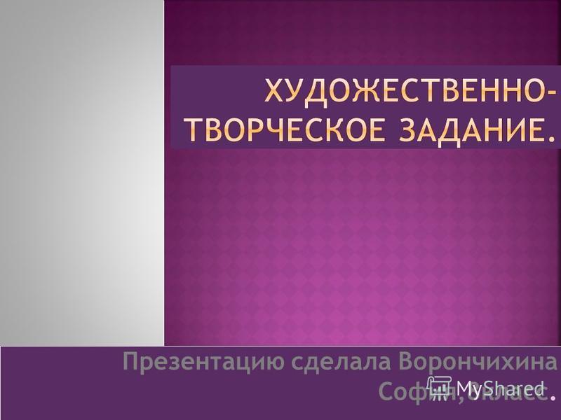 Презентацию сделала Ворончихина София,8 класс.