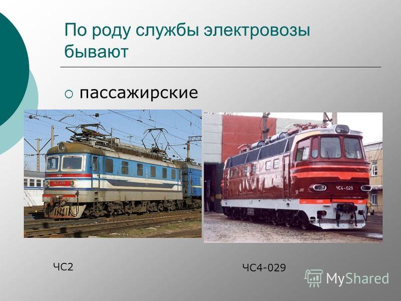 По роду службы электровозы бывают пассажирские ЧС2 ЧС4-029