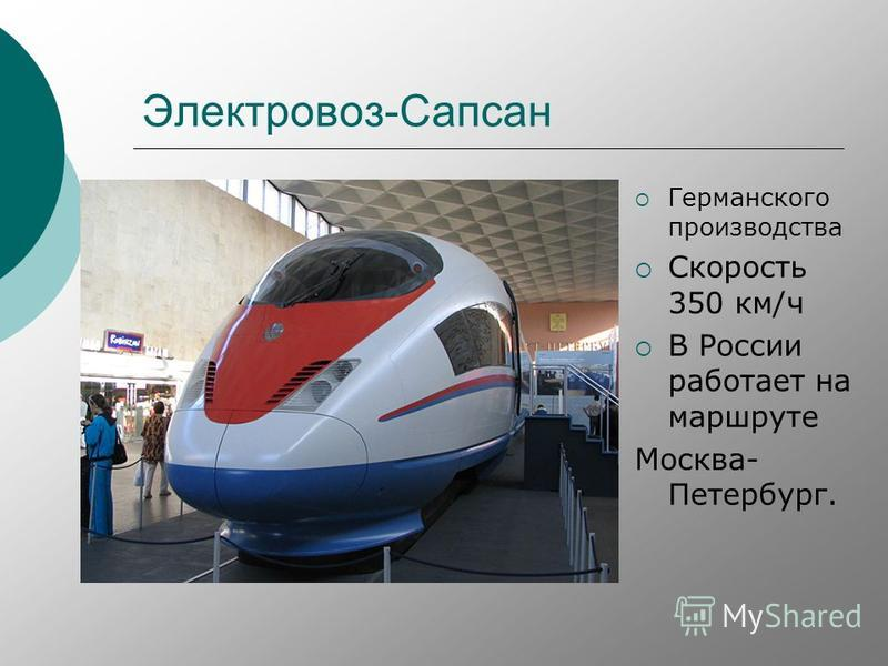 Электровоз-Сапсан Германского производства Скорость 350 км/ч В России работает на маршруте Москва- Петербург.