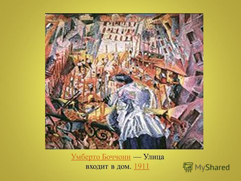 Умберто Боччони Умберто Боччони Улица входит в дом. 19111911