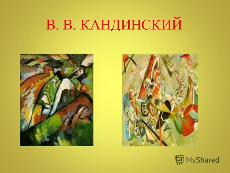В. В. КАНДИНСКИЙ