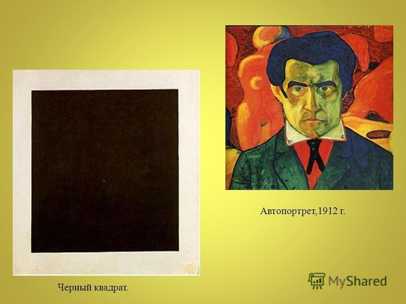 Черный квадрат. Автопортрет,1912 г.