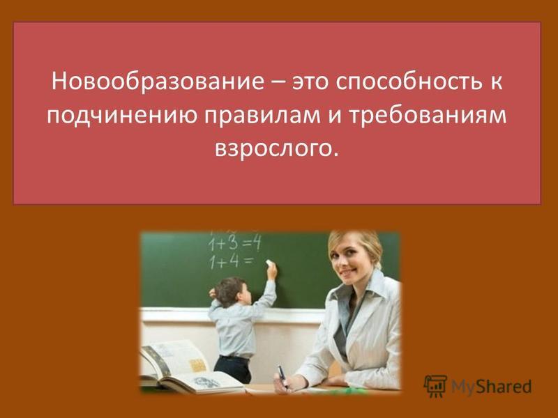Новообразование – это способность к подчинению правилам и требованиям взрослого.