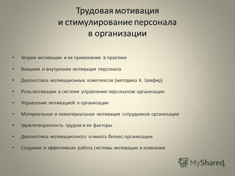 Трудовая мотивация и стимулирование персонала в организации Теории мотивации и их применение в практике Внешняя и внутренняя мотивация персонала Диагностика мотивационных комплексов (методика К. Замфир) Роль мотивации в системе управления персоналом
