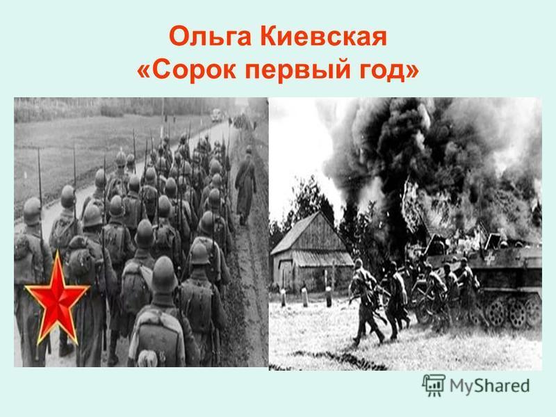 Ольга Киевская «Сорок первый год»