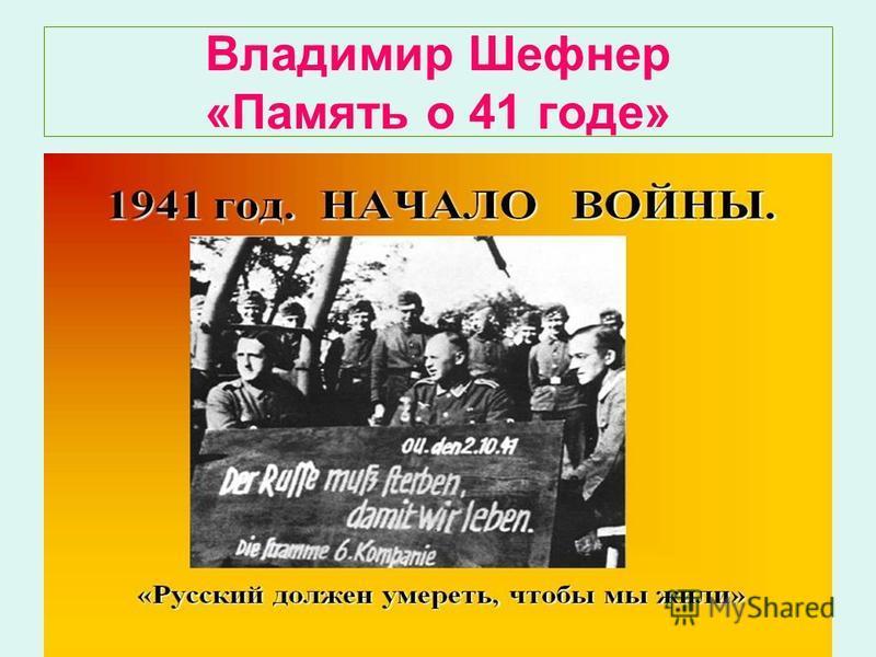 Владимир Шефнер «Память о 41 годе»