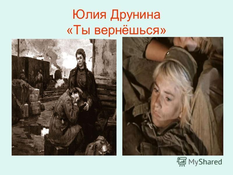 Юлия Друнина «Ты вернёшься»
