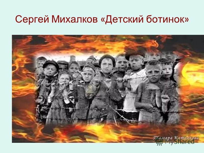 Сергей Михалков « Детский ботинок »