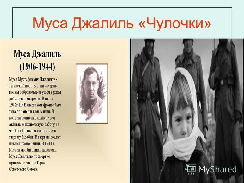 Муса Джалиль «Чулочки»