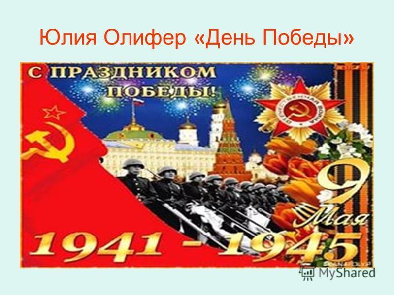 Юлия Олифер « День Победы »
