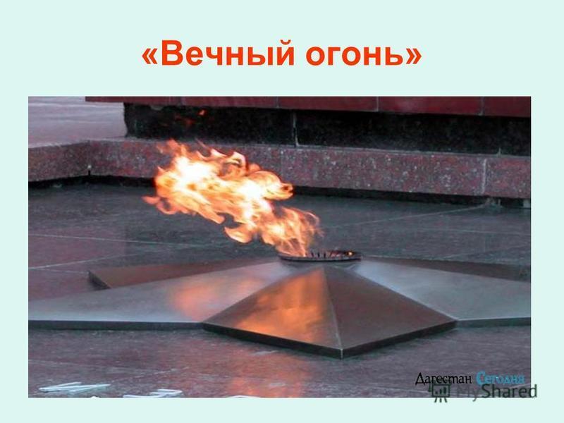 «Вечный огонь»