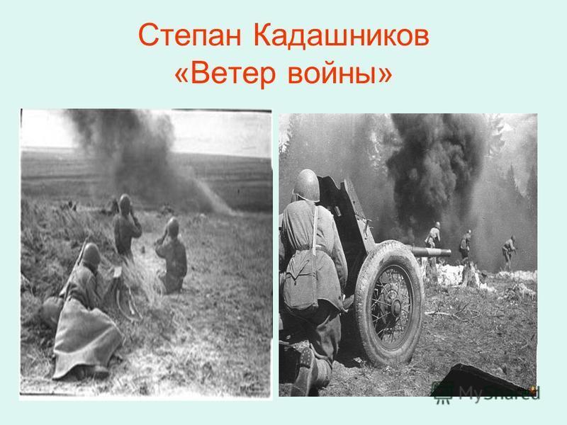 Степан Кадашников «Ветер войны»