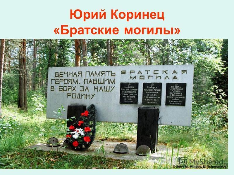 Юрий Коринец «Братские могилы»
