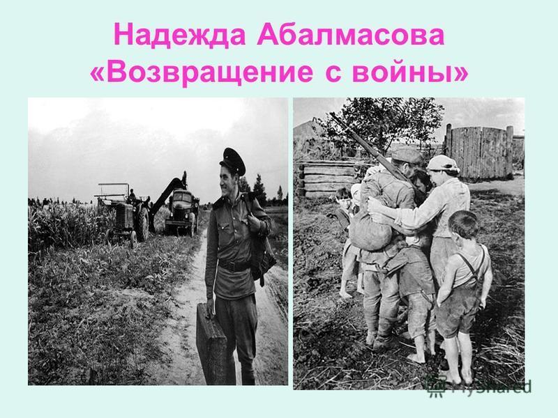 Надежда Абалмасова «Возвращение с войны»