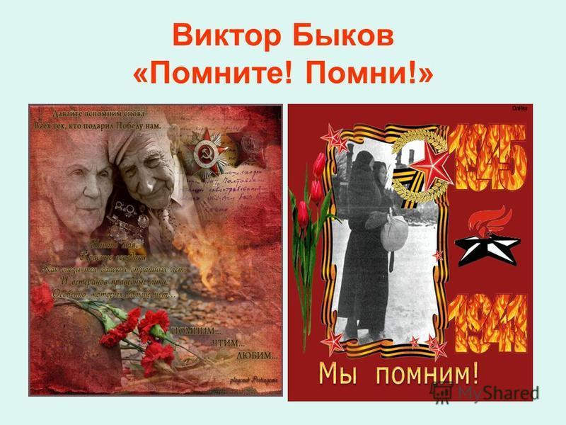 Виктор Быков «Помните! Помни!»