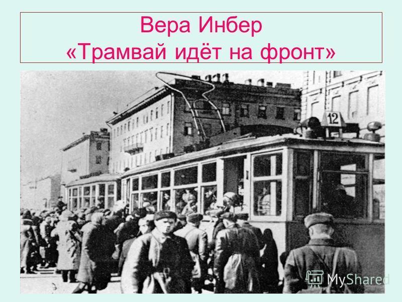 Вера Инбер «Трамвай идёт на фронт»